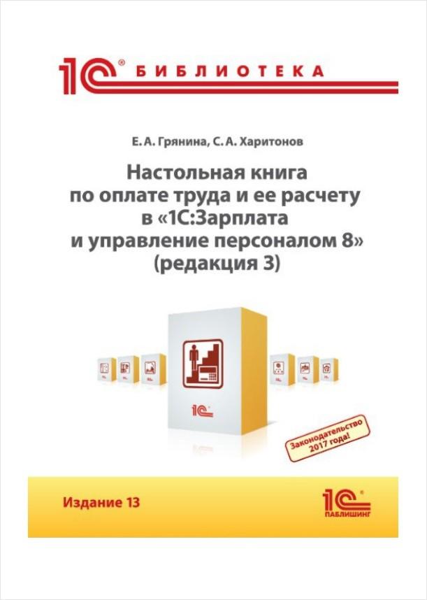 Настольная книга по оплате труда и ее расчету в программе «1С:Зарплата и управление персоналом 8» (редакция 3). Издание 13 (Цифровая версия)