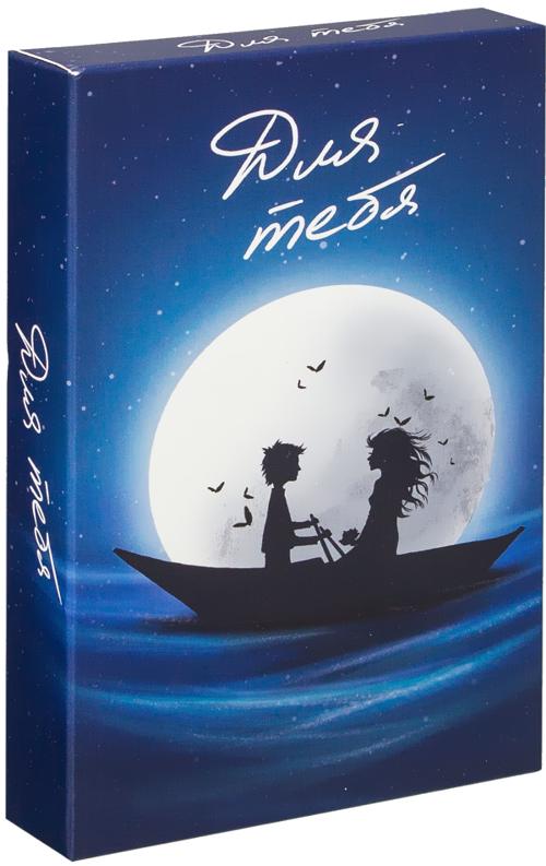 Настольная игра Для тебяНастольная игра Для тебя – романтический хит. Лучшая игра для пары по итогам 2011 года.<br>