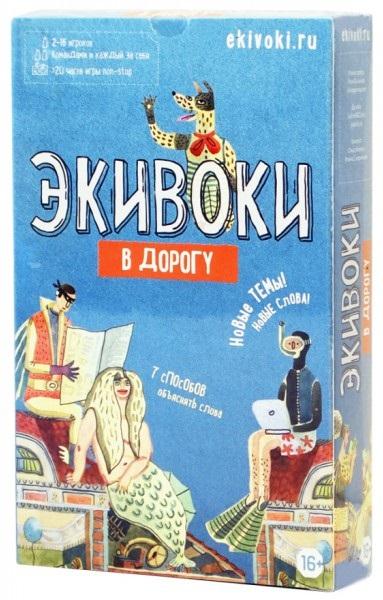 Настольная игра Экивоки: В дорогуЭкивоки: В дорогу – это просто уменьшенная до 80 карт версия обычной игры Экивоки, но в ней появилось новое, совершенно сумасшедшее задание.<br>
