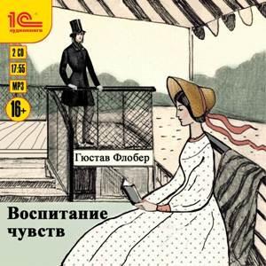 Воспитание чувств«Воспитание чувств» (1869), или (в раннем переводе) «Сентиментальное воспитание» – последний опубликованный при жизни роман Флобера.<br>