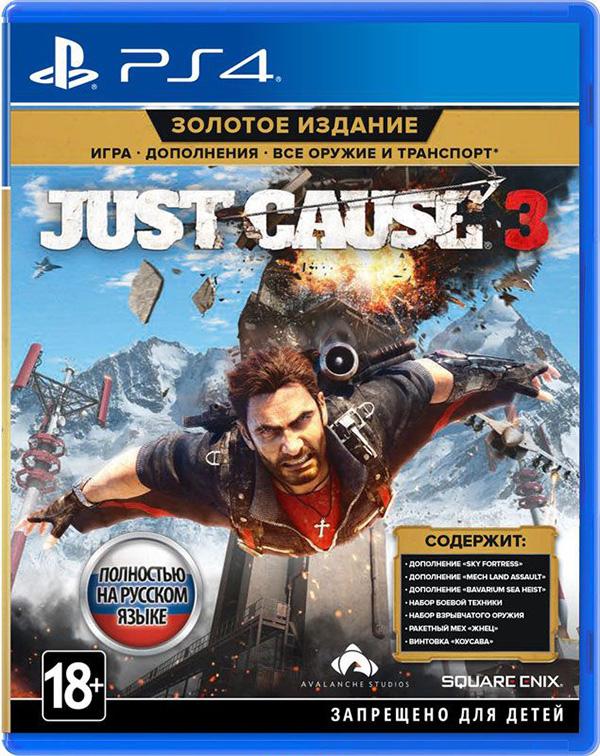Just Cause 3. Золотое Издание [PS4]