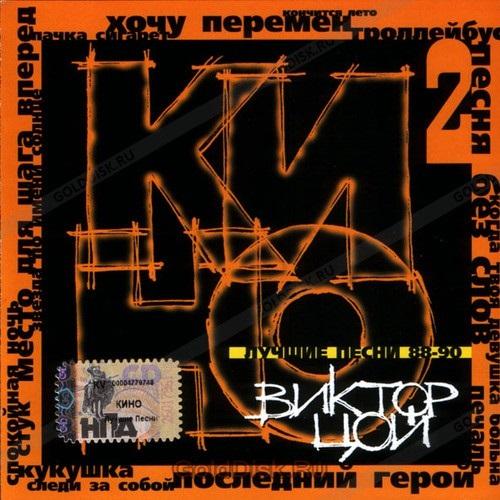 Кино – Лучшие песни 88-90 (CD) кино – лучшие песни 82 88 cd
