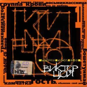 Кино – Лучшие песни 82-88 (CD) кино – лучшие песни 82 88 cd