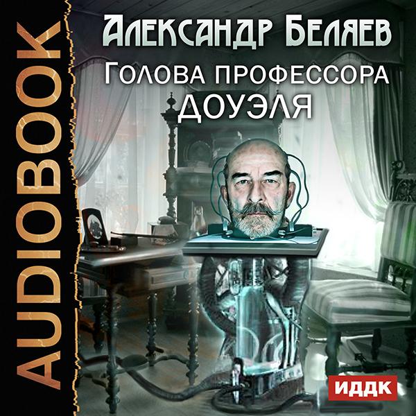 Беляев Александр Голова профессора Доуэля (Цифровая версия)