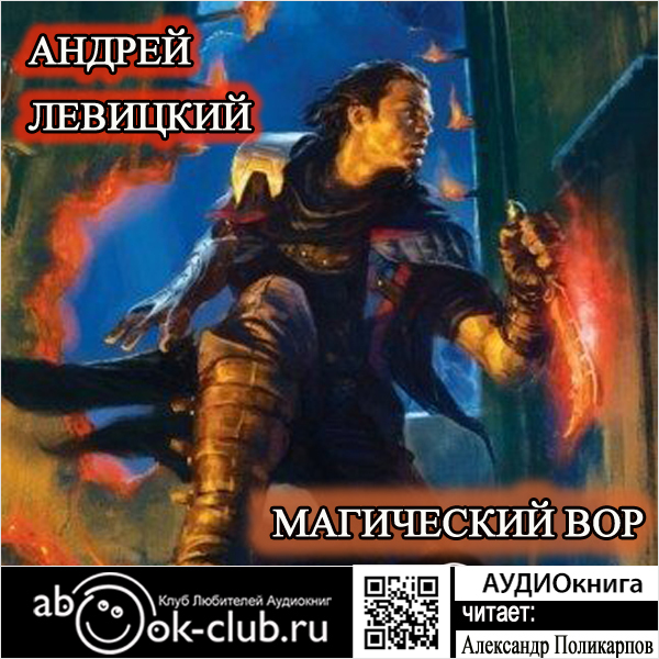 Левицкий Андрей Гигран: Магический Вор (цифровая версия) (Цифровая версия)