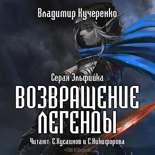 Владимир Кучеренко Серая эльфийка: Возвращение Легенды. Книга 2 (Цифровая версия)