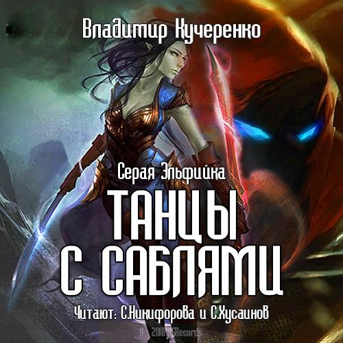 Серая эльфийка: Танцы с саблями. Книга 1 (цифровая версия) (Цифровая версия)