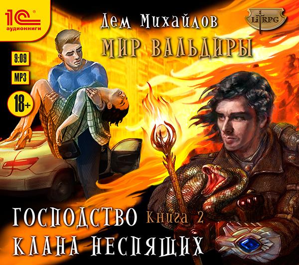 Михайлов Руслан «Дем» Мир Вальдиры: Господство клана неспящих. Книга 2 (цифровая версия) (Цифровая версия)
