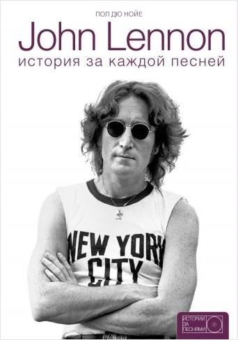 Пол Дю Нойе John Lennon: История за каждой песней недорого