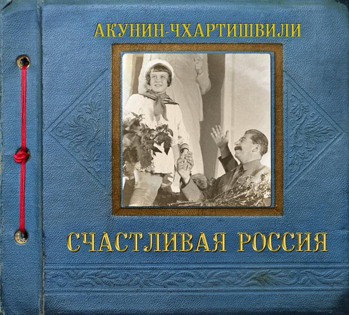 Акунин Борис Счастливая Россия