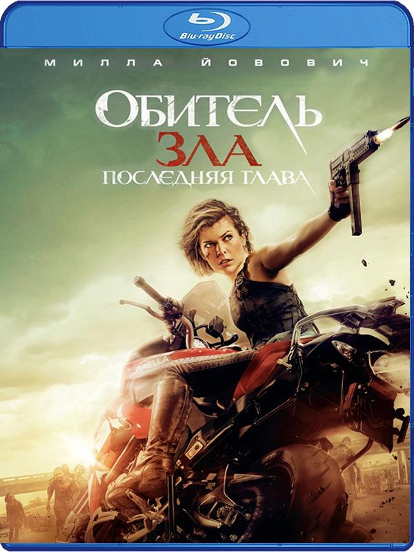 Обитель зла: Последняя глава (Blu-ray)