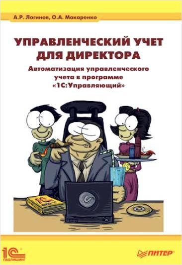 Управленческий учет для директора. Автоматизация управленческого учета в программе 1С:Управляющий (Цифровая версия)В книге доступным и живым языком, с примерами из практики реальных российских бизнесменов объясняется, что такое финансы, и как правильно организовать их учет, зачем нужен программный продукт 1С:Управляющий, и как его правильно внедрить на предприятии.<br>