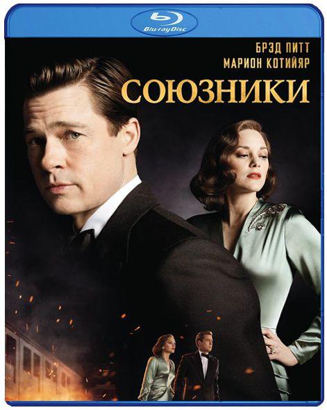 Союзники (Blu-ray) Allied