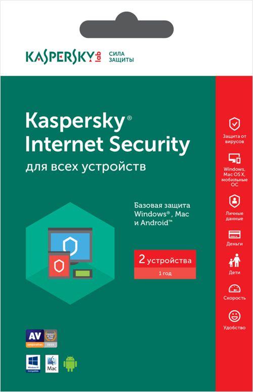 Kaspersky Internet Security для всех устройств. Base Retail Pack (2 устройства, 1 год) (Цифровая версия)Kaspersky Internet Security для всех устройств – единое комплексное решение для защиты любых устройств на платформах Windows, Android и Mac OS.<br>