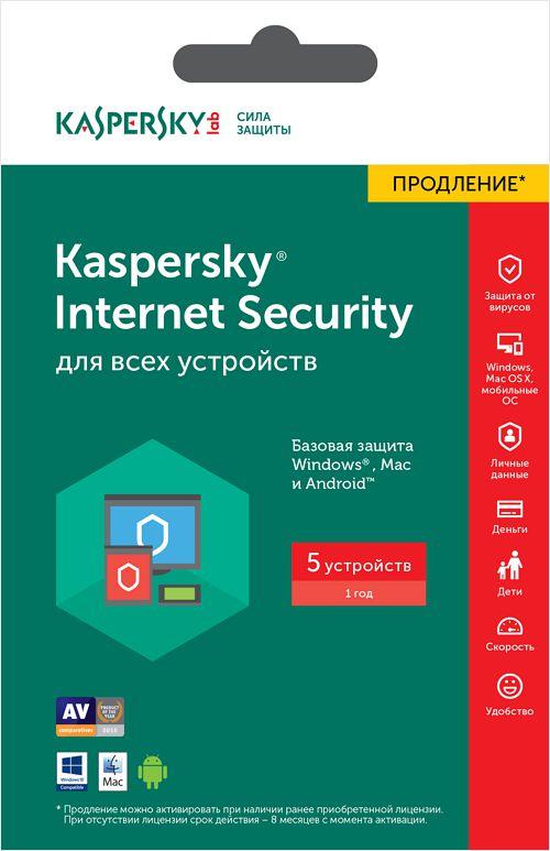 Kaspersky Internet Security для всех устройств. Продление (5 устройств, 1 год) (Цифровая версия)Kaspersky Internet Security для всех устройств &amp;ndash; единое комплексное решение для защиты любых устройств на платформах Windows, Android и Mac OS.<br>