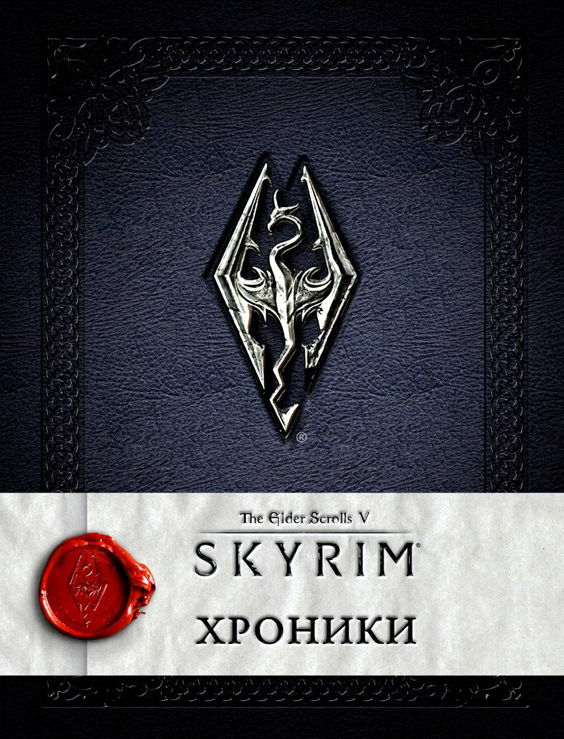 The Elder Scrolls V: Skyrim – Хроники. Том 1 фото