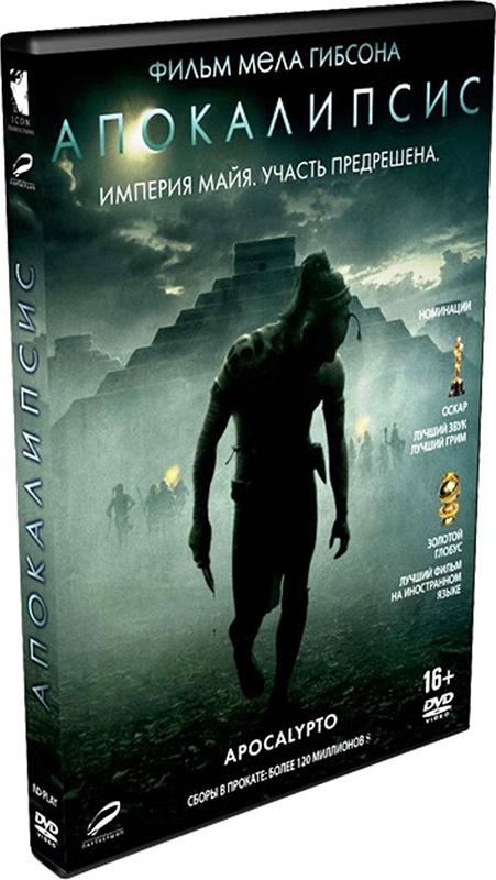Апокалипсис (DVD) ApocalyptoВ фильме Апокалипсис показана жизнь цивилизации майя до прихода испанских конкистадоров: жестокие войны с соседними племенами, человеческие жертвоприношения, загадочные мистические ритуалы.<br>