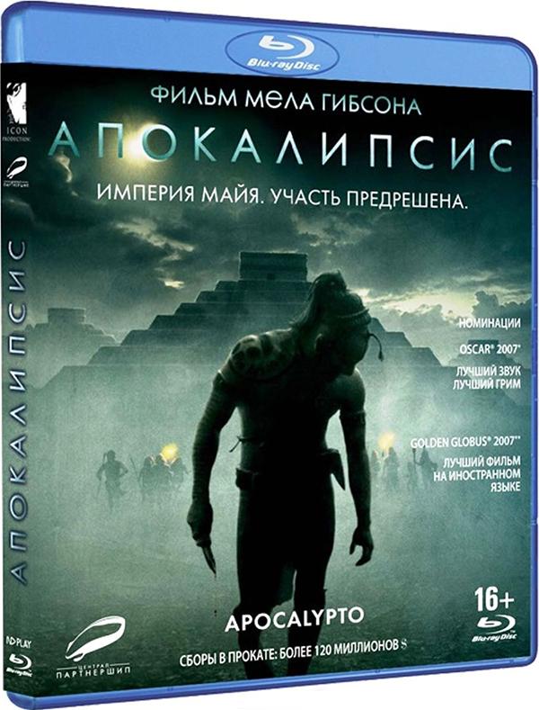Апокалипсис (Blu-ray) ApocalyptoВ фильме Апокалипсис показана жизнь цивилизации майя до прихода испанских конкистадоров: жестокие войны с соседними племенами, человеческие жертвоприношения, загадочные мистические ритуалы.<br>