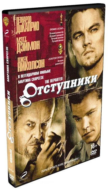 Отступники (DVD) The Departed