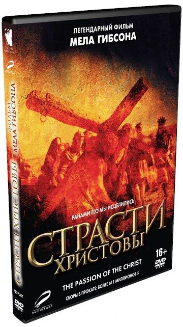 Страсти Христовы (DVD) The Passion of the Christ