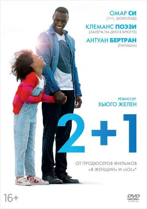 2+1 (DVD) диск dvd смурфики 2 пл