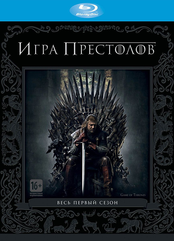 Игра престолов. Сезон 1 (5 Blu-ray) Game of Thrones