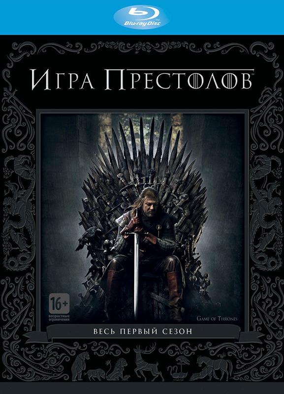 Игра престолов. Сезон 1 (5 Blu-ray) Game of ThronesВ сериале Игра престолов к концу подходит время благоденствия, и лето, длившееся несколько десятилетий, угасает. Вокруг средоточия власти Семи королевств, Железного трона, зреет заговор, и в это непростое время король решает искать поддержки у друга юности Эддарда Старка.<br>