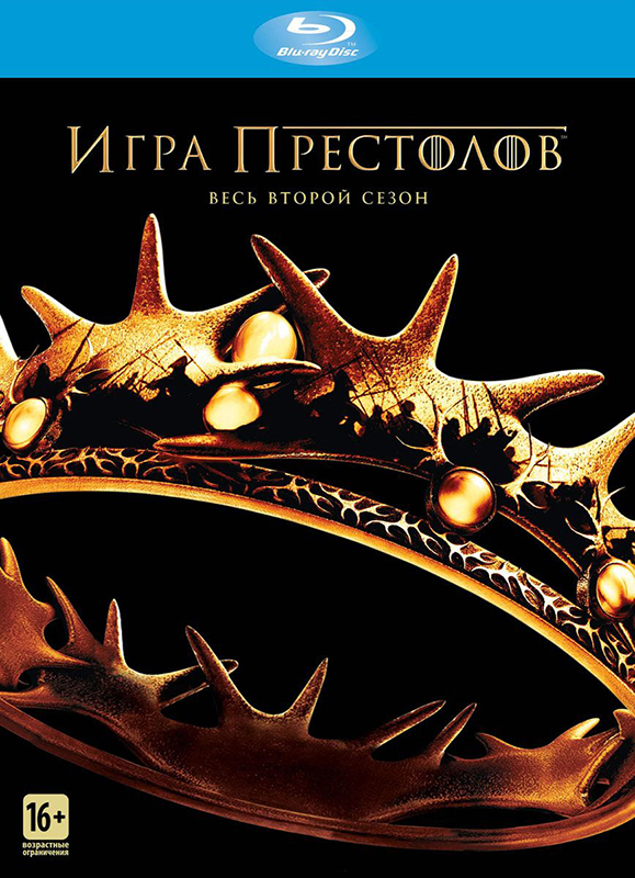 Игра престолов. Сезон 2 (5 Blu-ray) Game of Thrones