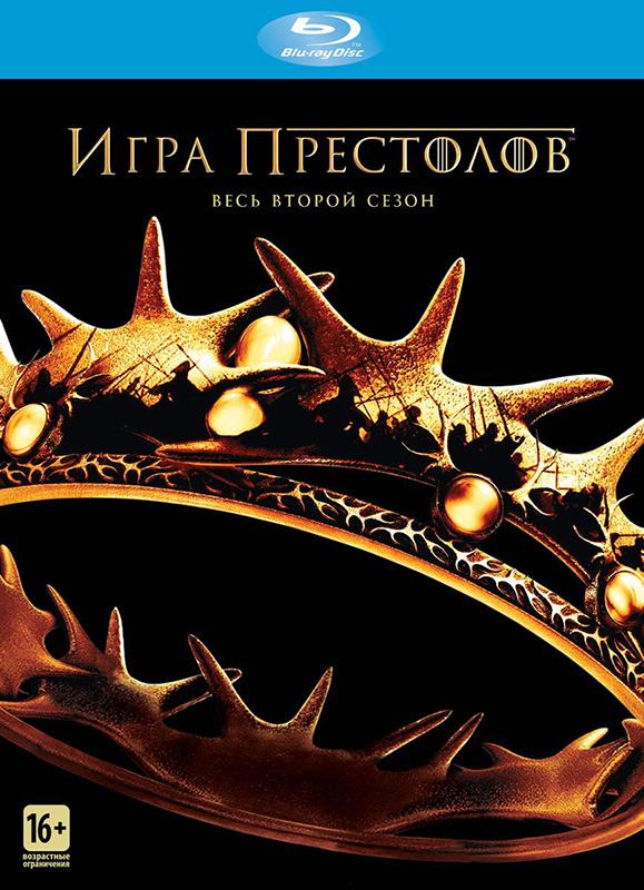Игра престолов. Сезон 2 (5 Blu-ray) Game of ThronesВо втором сезоне эпической саги Игра престолов от HBO правители со всего континента Вестерос бьются за право взойти на железный трон. Зима близится, трон Королевской гавани принадлежит жестокому юному Джоффри.<br>