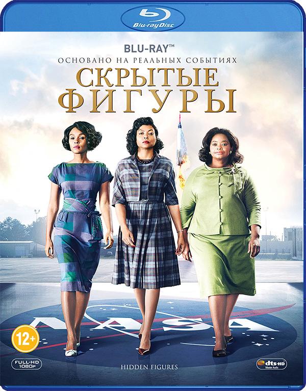Скрытые фигуры (Blu-ray)