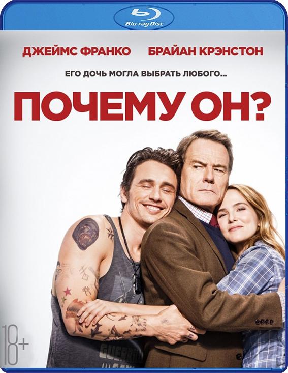 Почему он? (Blu-ray) Why Him?Глава семейства вступает в противостояние с молодым и богатым парнем своей дочери.<br>