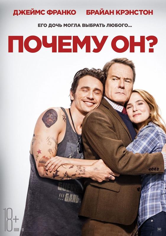 Почему он? (DVD) Why Him?В фильме Почему он? глава семейства вступает в противостояние с молодым и богатым парнем своей дочери.<br>