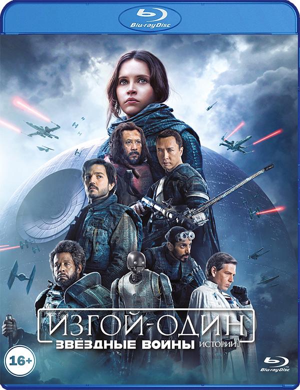 Изгой-один: Звёздные войны. Истории (Blu-ray) Rogue One