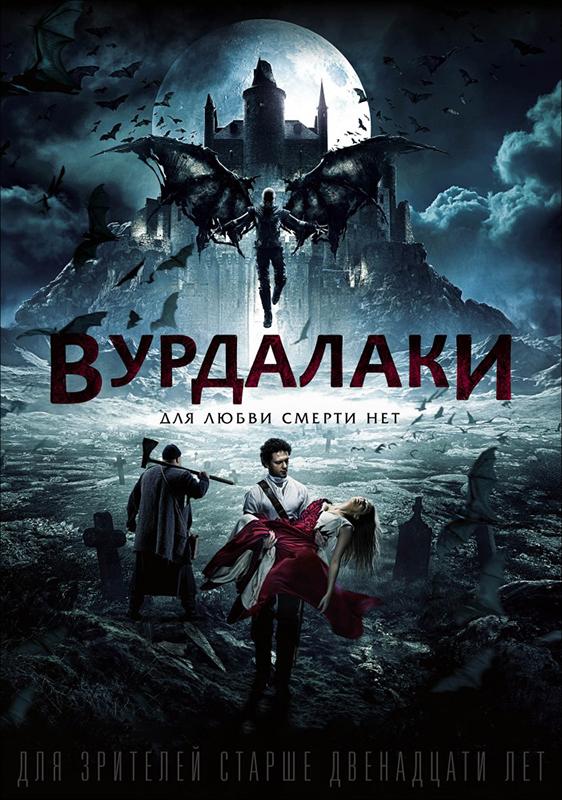 Вурдалаки (DVD)