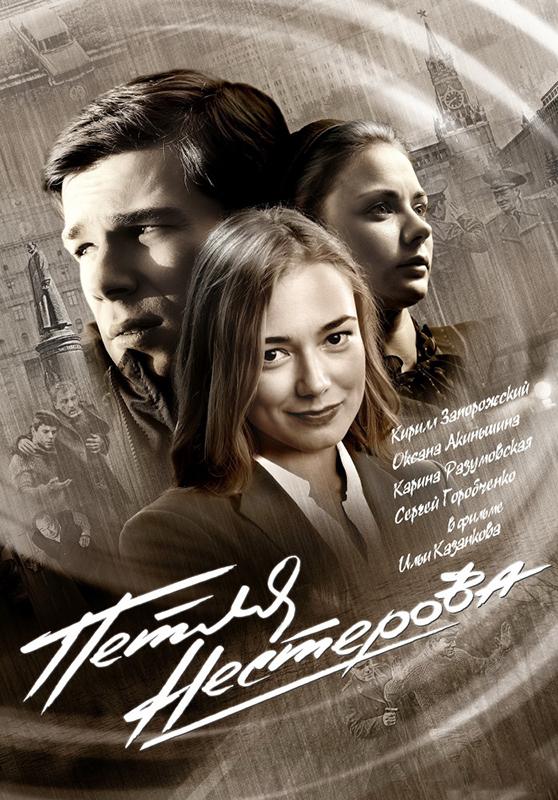 Петля Нестерова: Серии 1–8 (DVD)