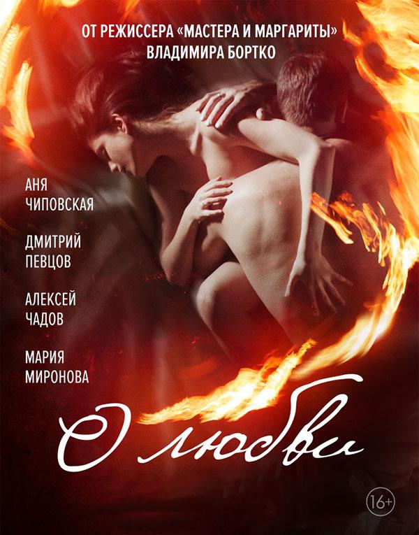 О любви (DVD)