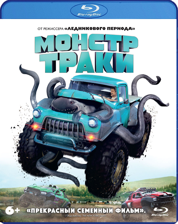 Монстр-траки (Blu-ray) Monster TrucksВ фильме Монстр-траки старшеклассник Трипп мечтает сбежать из скучного городка, где родился и вырос, и увлеченно собирает монстр-трак из обломков старых авто.<br>
