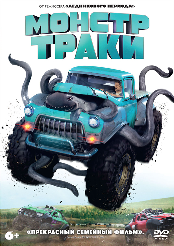 Монстр-траки (DVD) Monster Trucks