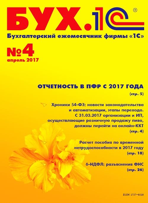 БУХ.1С, №4, Апрель 2017 (цифровая версия) (Цифровая версия)