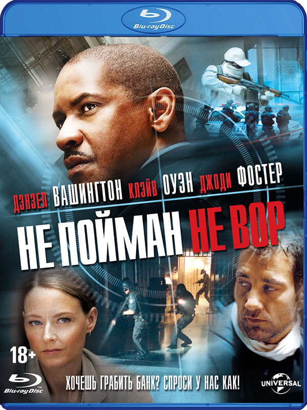 Не пойман – не вор (Blu-ray) Inside Man