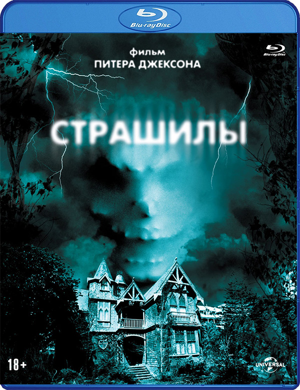 Страшилы (Blu-ray) The Frighteners