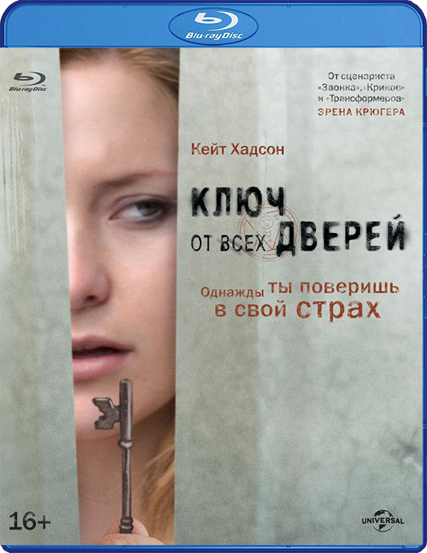 Ключ от всех дверей (Blu-ray) The Skeleton Key