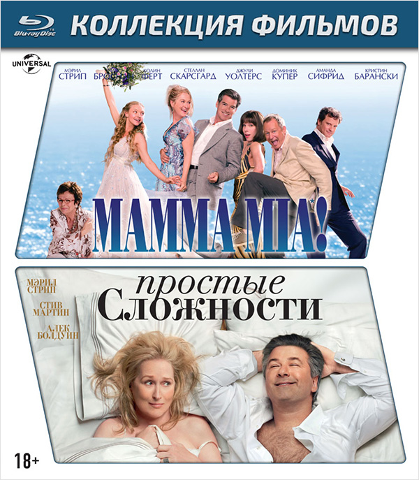 Мамма MIA! + Простые сложности (2 Blu-ray) Mamma Mia! / It's Complicated