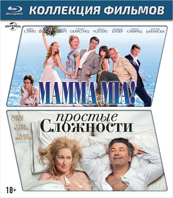 Мамма MIA! + Простые сложности (2 Blu-ray) Mamma Mia! / Its ComplicatedВ фильме Мамма MIA! молодая девушка Софи собирается выйти замуж и мечтает о том, чтобы церемония прошла по всем правилам. Она хочет пригласить на свадьбу своего отца, чтобы он отвел ее к алтарю. Но она не знает, кто он, так как ее мать Донна никогда не рассказывала о нем.<br>