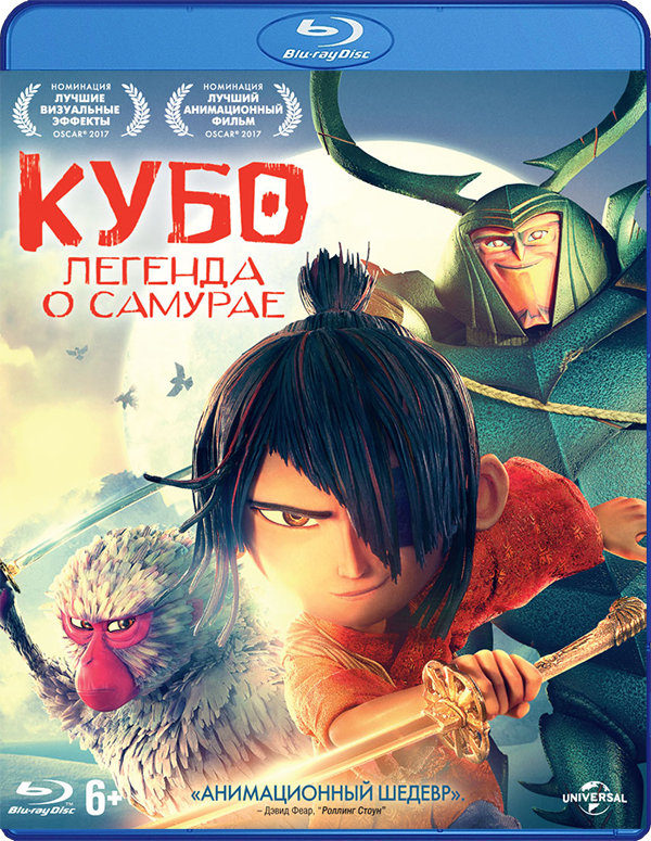 Кубо. Легенда о самурае (Blu-ray) Kubo and the Two Strings