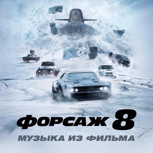 Саундтрек: Музыка из фильма Форсаж 8 (CD)