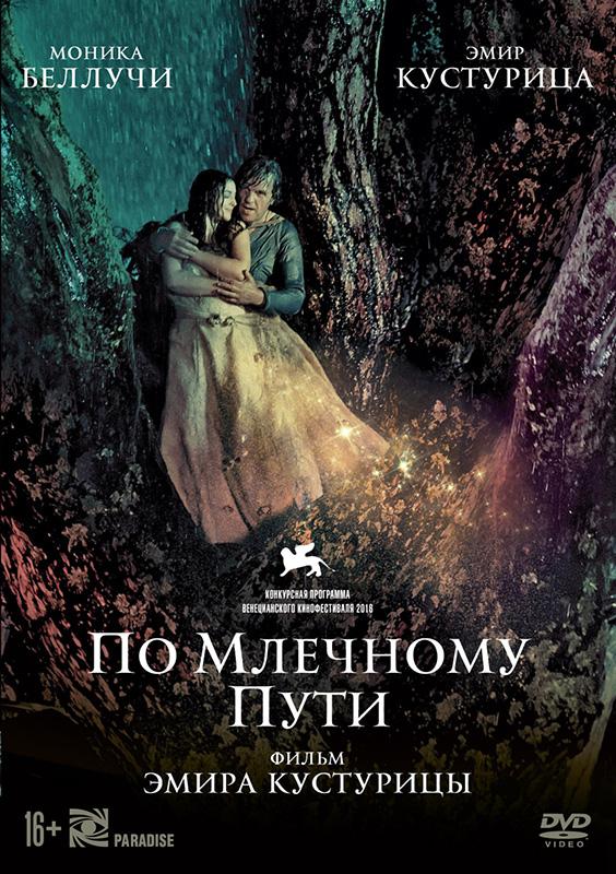 По млечному пути (DVD) On the Milky Road