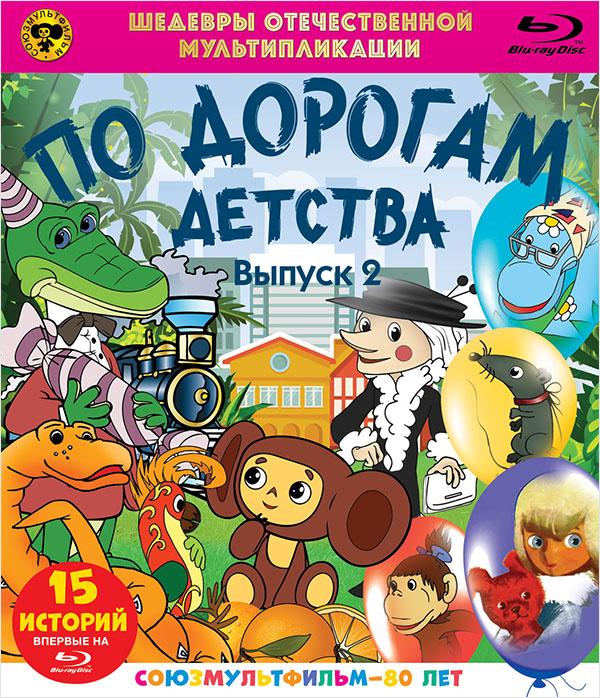 Шедевры отечественной мультипликации: По дорогам детства. Выпуск 2 (2 Blu-ray)
