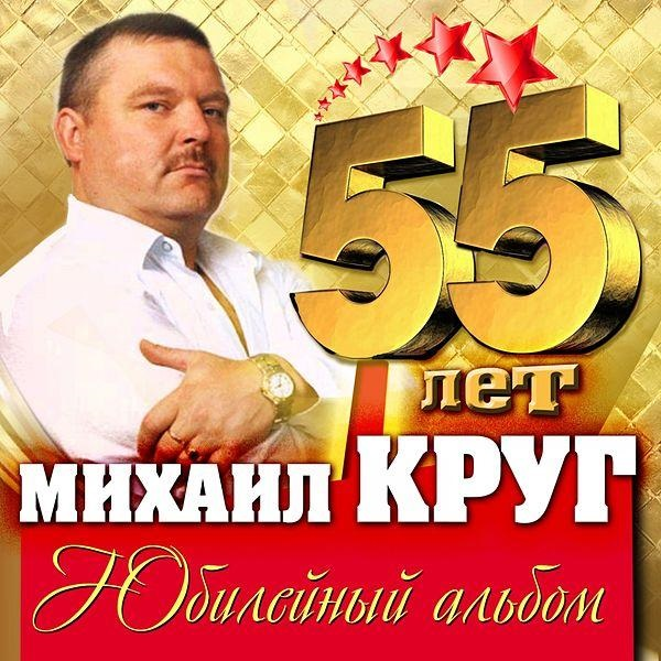 Михаил Круг – 55 лет. Юбилейный альбом (2 CD)