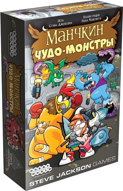 Настольная игра Манчкин: Чудо-монстрыМанчкин: Чудо-монстры – самый сумасбродный из всех, в какие ты играл. Чтобы уцелеть в чудо-зверинце, придётся вышибать клин клином.<br>
